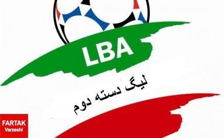 برنامه هفته ششم تا هفته سیزدهم لیگ دسته دوم اعلام شد