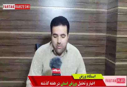 ازناکامی در المپیاد استعدادیابی تا قانون بازنشستگی روسای هیات های ورزشی کرمانشاه ویرایش خبر