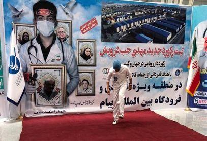 ثبت رکورد جهانی روپایی با ماسک در البرز + فیلم