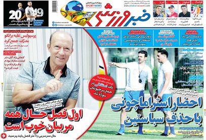 روزنامه های ورزشی یکشنبه 27 مرداد 98