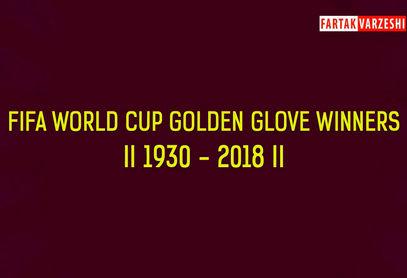 برندگان دستکش طلایی جام جهانی از سال 1930 تا 2018 + فیلم