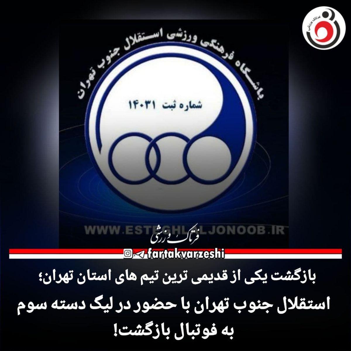 استقلال جنوب تهران با حضور در لیگ دسته سوم به فوتبال بازگشت!