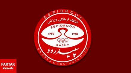 محمد نوین مدیرعامل جدید باشگاه سپیدرود را انتخاب کرد