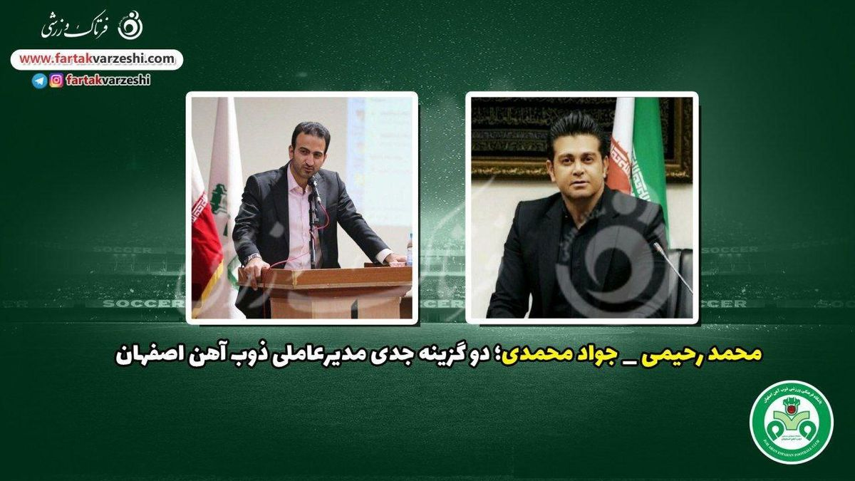 رحیمی- محمدی؛ دو گزینه جدی مدیرعاملی ذوب آهن