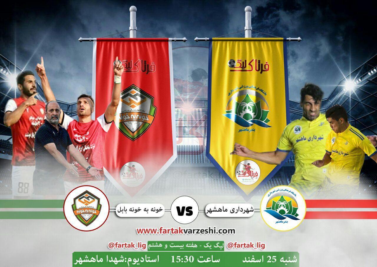 پیش بازی شهرداری ماهشهر - خونه به خونه؛ فینال تهجدولیها برای فرار از سقوط