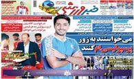 روزنامه های ورزشی چهارشنبه 12 تیر 1398