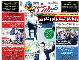 روزنامه های ورزشی یکشنبه 31تیر97