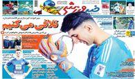 روزنامه های ورزشی پنجشنبه 25 مهر 98
