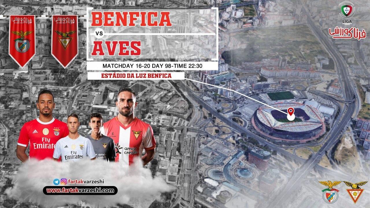 بنفیکا-آوس؛ پسر ایرانی در مقابل عقاب های پرتغال