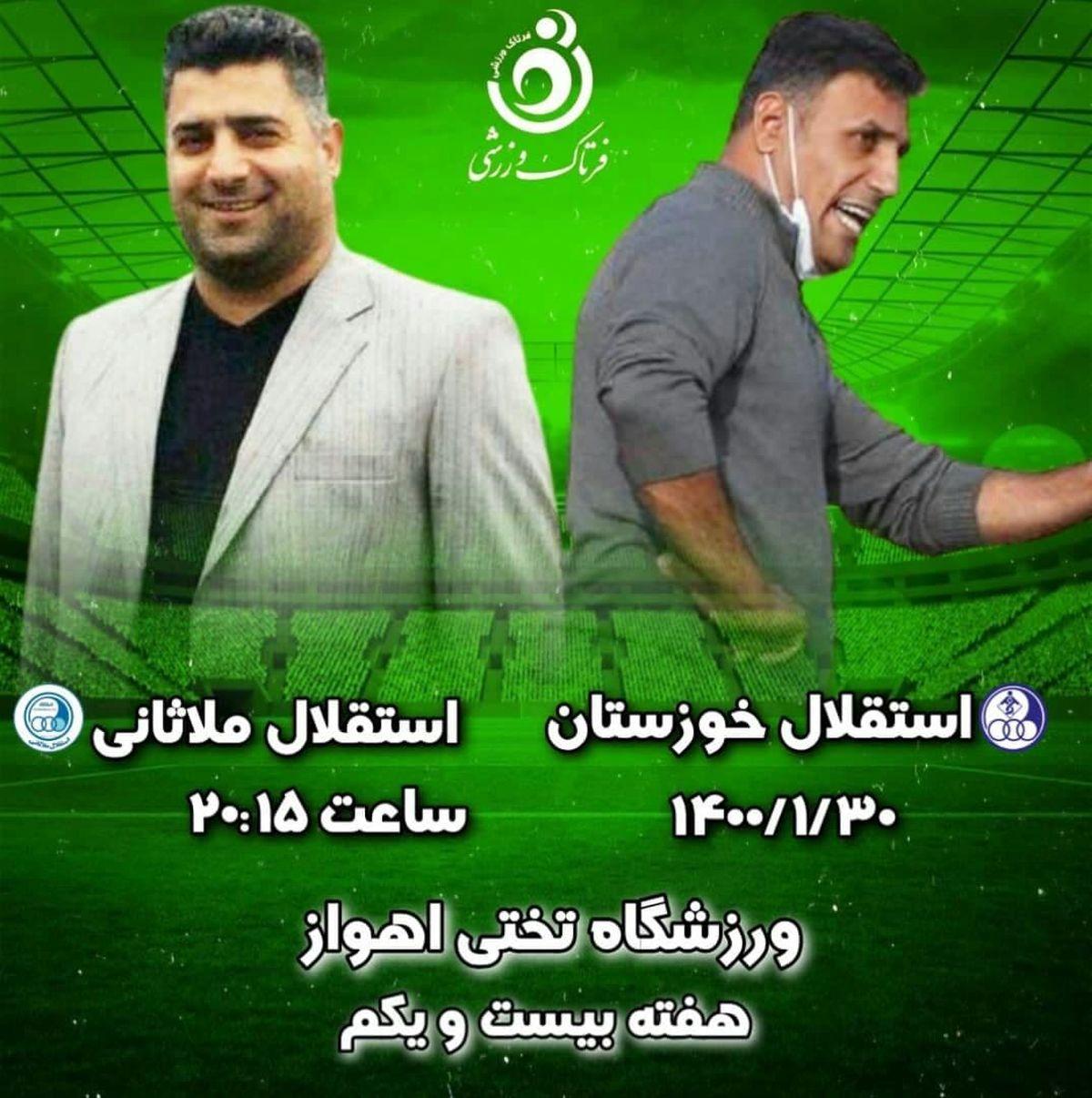 شهرآورد خوزستان با مربیان بومی