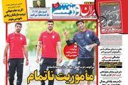 روزنامه های ورزشی پنجشنبه 6 خرداد