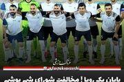 پایان یک رویا ! مخالفت شورای شهر بوشهر با تیمداری تیم پر طرفدار شاهین