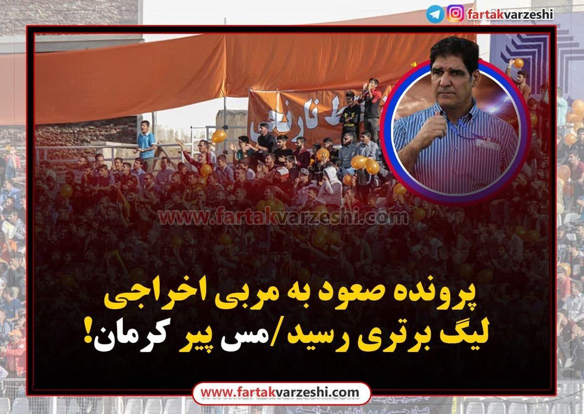 پرونده صعود به مربی اخراجی لیگ برتری رسید/ مس پیر کرمان!
