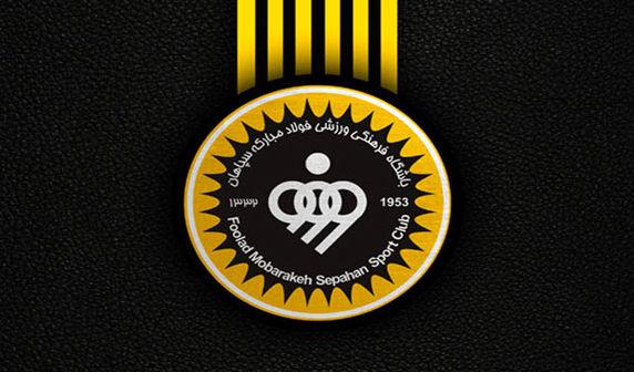 باشگاه سپاهان در پایان لیگ بیستم بیانیه صادر کرد