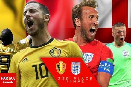 انگلیس-بلژیک؛دیدار رده بندی بهتر و جذاب تر از فینال!
