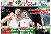 روزنامه های ورزشی چهارشنبه 19 خرداد ماه