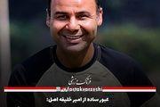 کارنامه ضعیف سهراب بختیاری زاده/ انتخاب عجیب مدیران استقلال خوزستان!
