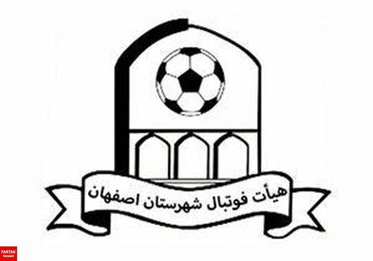 همان آش و همان کاسه در هئیت فوتبال اصفهان