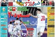 روزنامه های ورزشی 26 خرداد