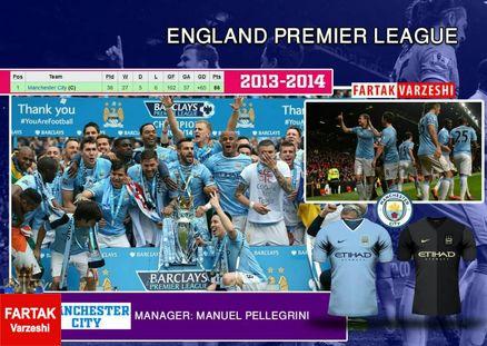 پلگرینی لیگ برتر انگلیس را به رنگ آبی آسمانی در آورد