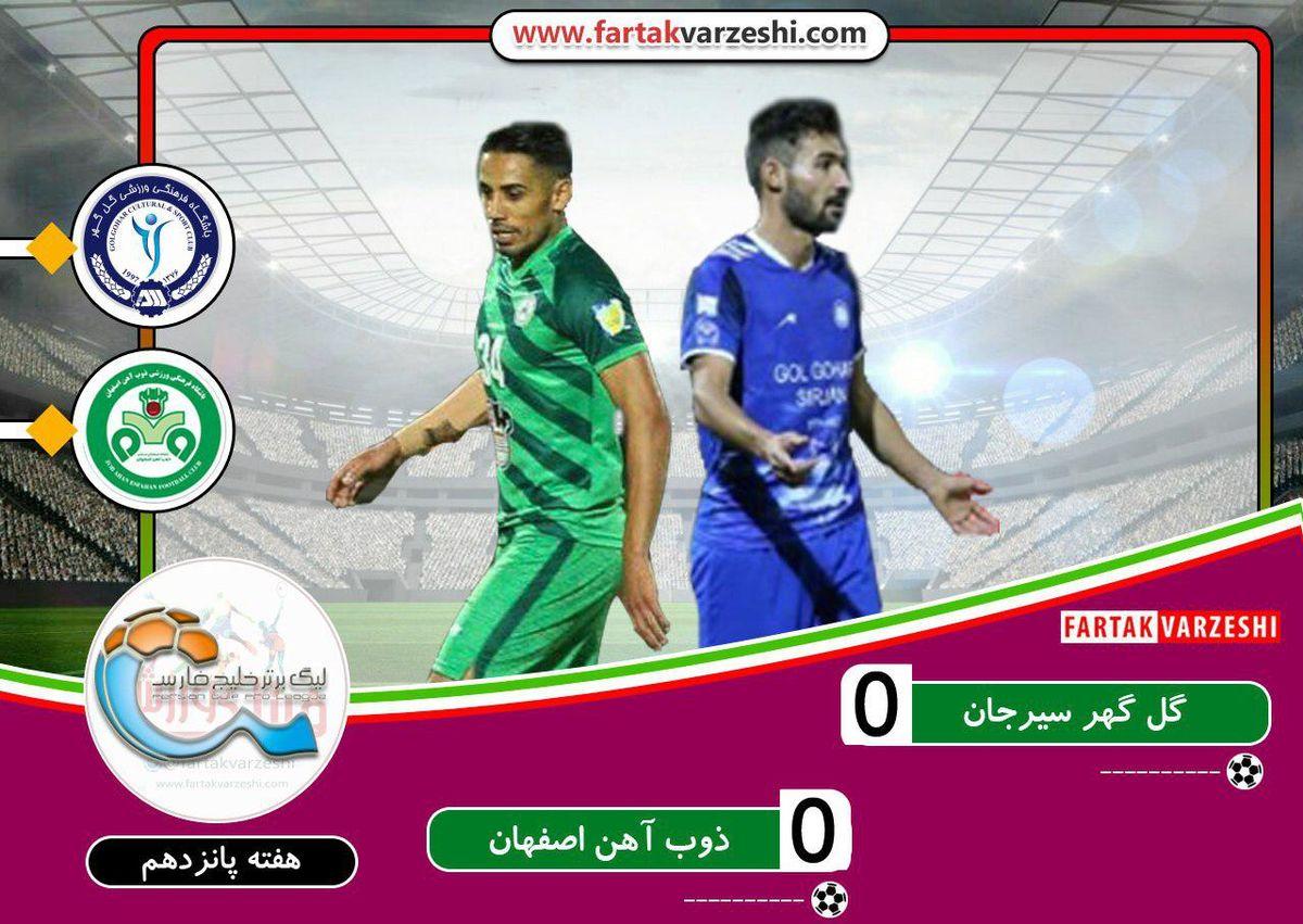 لیگ برتر فوتبال | توقف شاگردان منصوریان در سیرجان