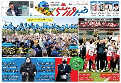 روزنامه های ورزشی یکشنبه 28 شهریور