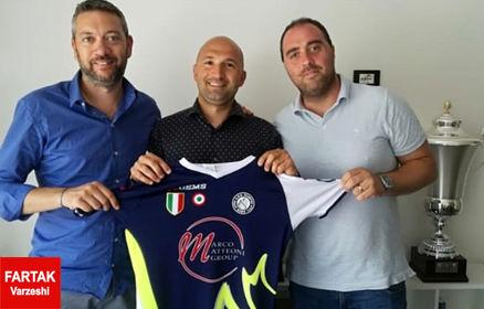 نخستین مربی ایرانی که در سری A ایتالیا مشغول به کار شد