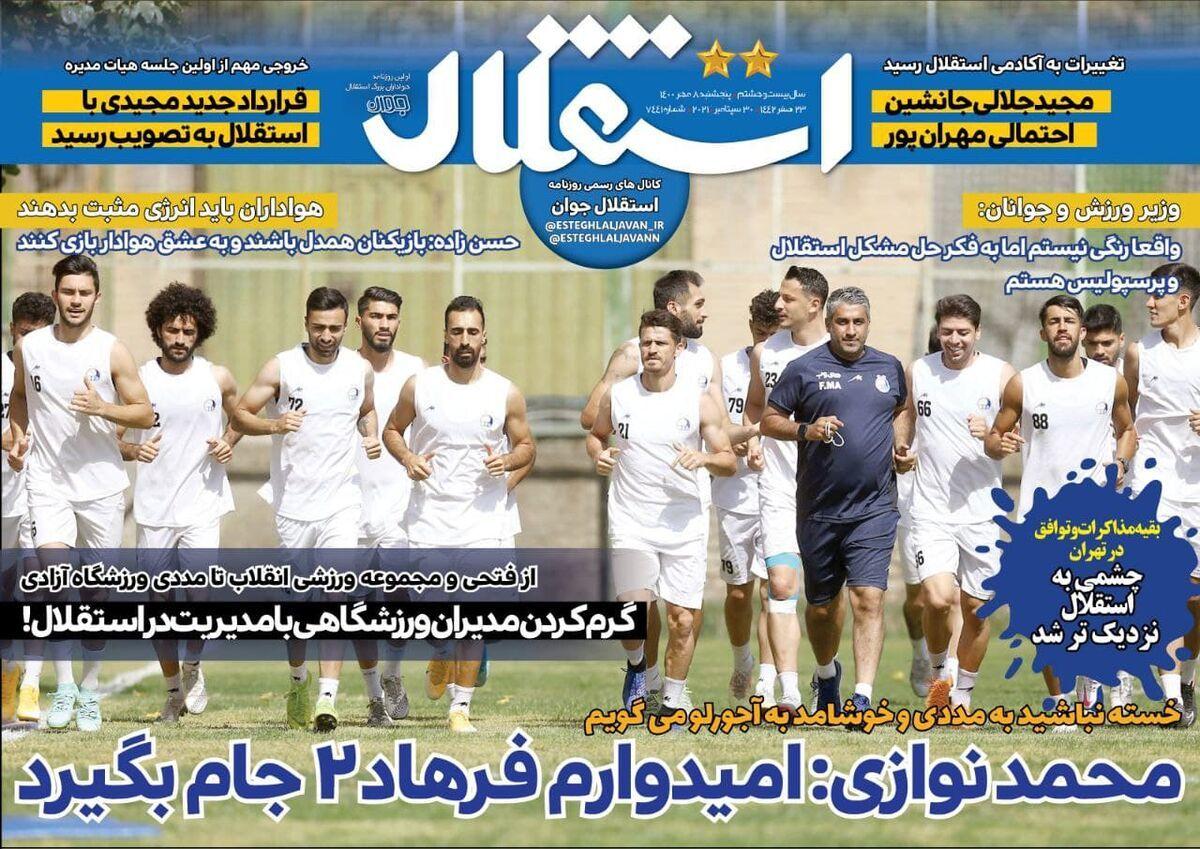 روزنامه های ورزشی پنجشنبه 8 مهر