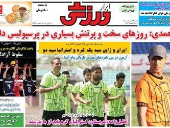 روزنامه های ورزشی شنبه 29 خرداد ماه