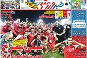 روزنامه های ورزشی یکشنبه 13 مهرماه