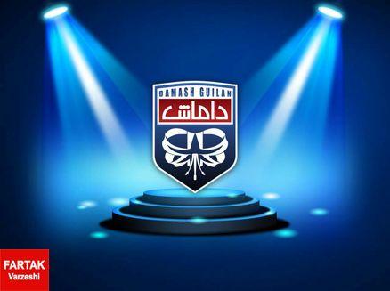 لوگوی جدید باشگاه داماش گیلان مشخص شد