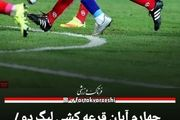 چهارم آبان قرعه کشی لیگ دو / ۱۷ آبان آغاز لیگ دو