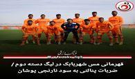 قهرمانی مس شهربابک در لیگ دسته دوم / ضربات پنالتی به سود نارنجی پوشان