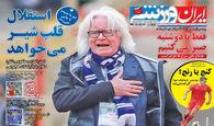 روزنامه های ورزشی یکشنبه 28 بهمن 97