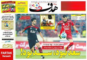 عناوین روزنامه های ورزشی 12مرداد ۹۵