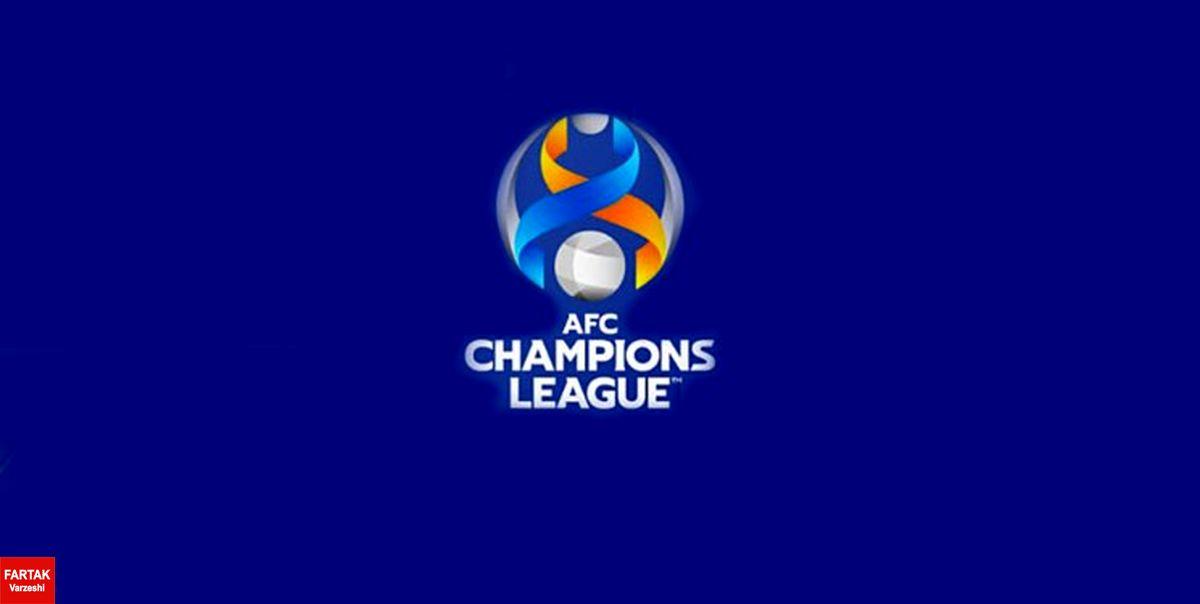 جزئیات کمک AFC برای میزبان لیگ قهرمانان آسیا+سند