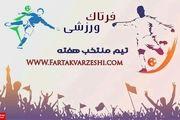 تیم منتخب هفته سی و یکم لیگ دسته یک معرفی شد+پوستر