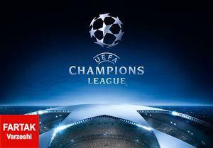 لیگ قهرمانان اروپا|نگاهی به نتایج بازی های هفته چهارم