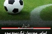 اعلام اسامی محرومان از فصل گذشته لیگ آزادگان