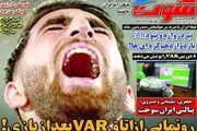 روزنامه های ورزشی چهارشنبه 21 مهرماه