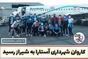 برای مصاف با فجرسپاسی: کاروان شهرداری آستارا به شیراز رسید