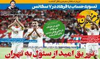 روزنامه های ورزشی چهارشنبه 22 خرداد 98