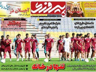 روزنامه های ورزشی یکشنبه 28 مهر 98