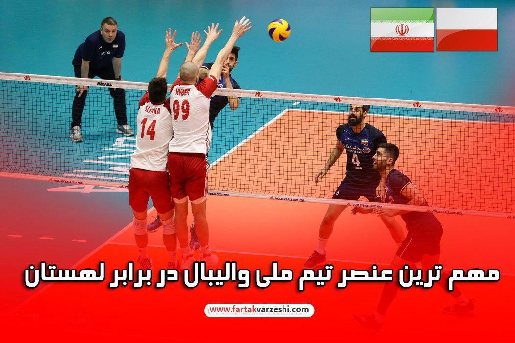 اختصاصی/ مهم ترین عنصر تیم ملی والیبال ایران در برابر لهستان