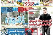 صفحه نخست روزنامه های ورزشی شنبه 14 فروردین