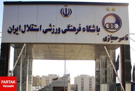 تکذیب خبر بسته شدن حساب باشگاه استقلال