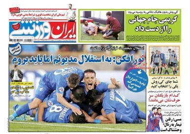 روزنامه های ورزشی پنجشنبه ۲۷ اردیبهشت ۹۷