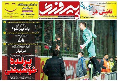 روزنامه های ورزشی یکشنبه 17 آذر 98