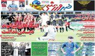 روزنامه های ورزشی یکشنبه 14 مهر 98