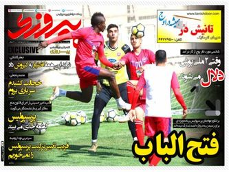 روزنامه های ورزشی چهارشنبه 25 مهر 97